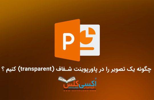 تنظیم شفافیت تصویر